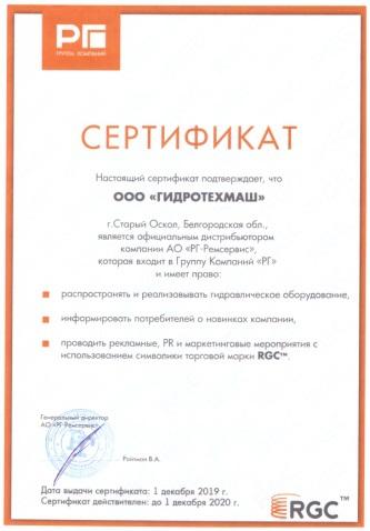 сертификат гидротехмаш